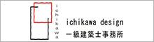 ichikawa design 一級建築士事務所